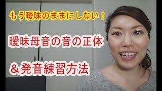 【発音音質】曖昧母音と同じ発音の母音がある?!曖昧の正体解明!? thumbnail