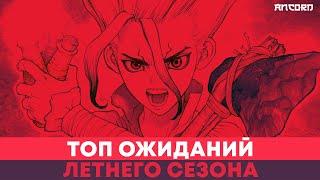 ТОП  АНИМЕ ЛЕТА 2019 | ANCORD ТОПЧИК