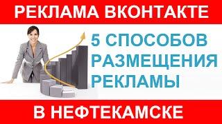 Реклама в Нефтекамске, работа и объявления Вконтакте