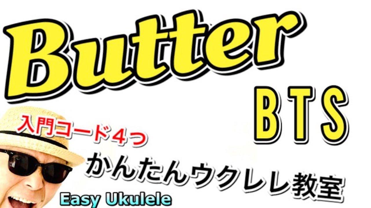 'Butter' (방탄소년단) BTS《入門コード4つ》【ウクレレ 超かんたん版 コード&レッスン付】Easy Ukulele