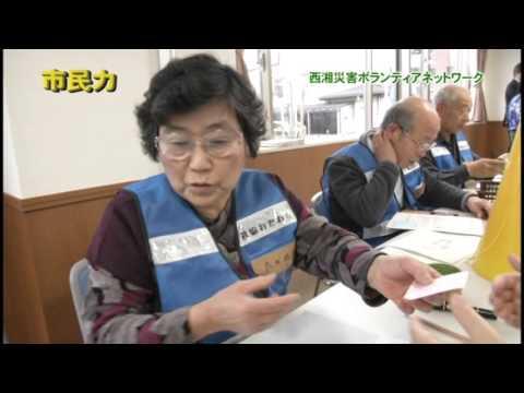 市民力 Vol.77 「西湘災害ボランティアネットワーク」