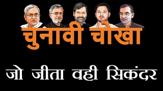 बिहार में कौन मारेगा बाजी, 94 सीटों पर है महामुकाबला