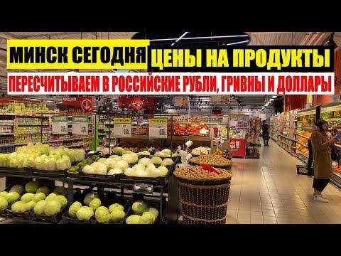 Вопрос: Сколько стоит черника в Минске?