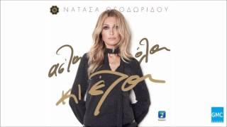 Νατάσα Θεοδωρίδου - Αν Είχα Μείνει | Natasa Theodoridou - An Eixa Meinei