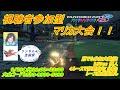 ~マリオカート8DX 参加型大会~【リンちゃん生誕祭】