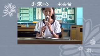 蘭陵王片尾曲~手掌心(高音直笛)