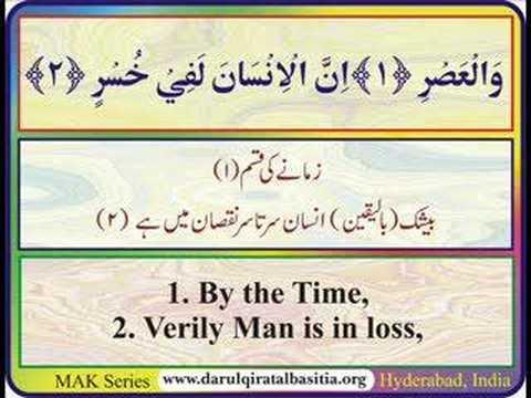 Surah Al Asr With Urdu & English Translation