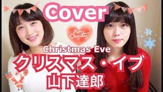 クリスマス・イブ(Christmas Eve) - 山下達郎cover........シュアンHsua...