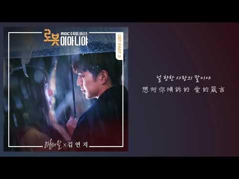 【韓繁中字】金延智 (김연지) - 心裡的話 (마음의 말) (不是機器人啊 OST Part 3) (로봇이 아니야 OST Part 3)