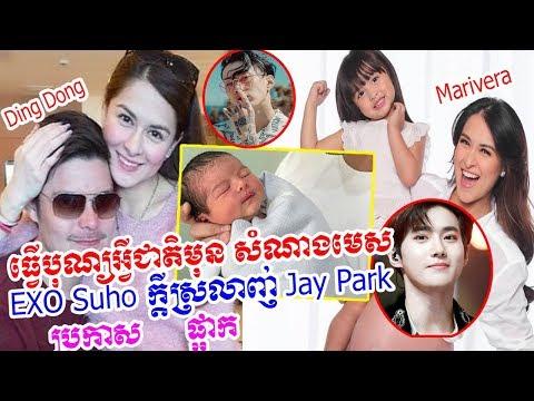 ធ្វើបុណ្យអ្វីជាតិមុន ម៉ារីម៉ា ស្វាមី និងកូនទាំង២ ,EXO Suho បើក, daily news paper, Cambodia Daily24 - 동영상