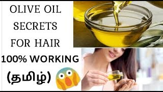 Hair care/ Olive oil tips for hair/ secrets/ remedies/ benefits at home in Tamil/ hair care tips