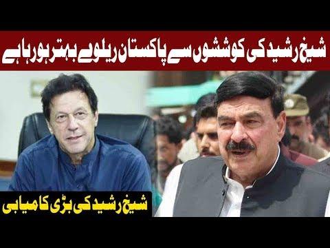 PM Imran Khan Appreciate Sheikh Rasheed For Improving The Pakistan Railways   Express News