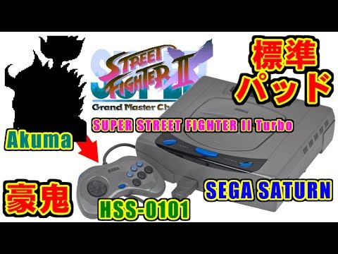 標準パッド(HSS-0101)で豪鬼 - SUPER STREET FIGHTER II X for SEGA SATURN