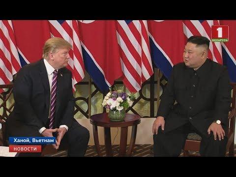 Прошла вторая встреча Ким Чен Ына и Дональда Трампа