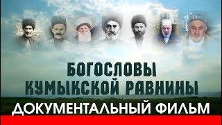 БОГОСЛОВЫ КУМЫКСКОЙ РАВНИНЫ - Документальный фильм