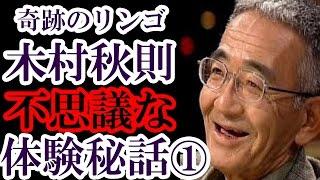 映画「奇跡のリンゴ」木村 秋則 世界で初めて無農薬・無施肥のリンゴの栽培に成功した日本の農家 不思議体験を語る thumbnail