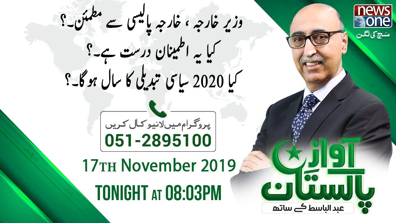 Awaz e Pakistan | 17-November-2019 | Wazir Kharja... Kharja policy Say Mutmain