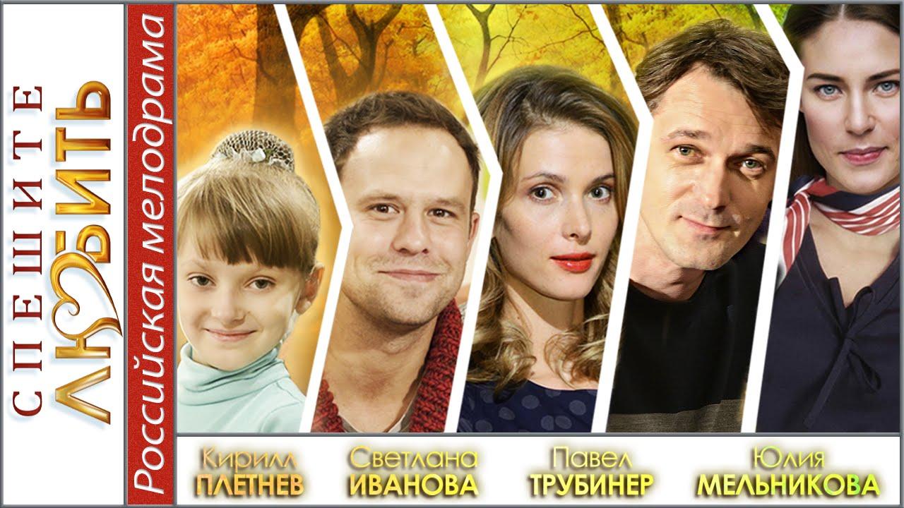 Спешите любить. Мелодрама, лирическая комедия. Смотри на OKTV.uz