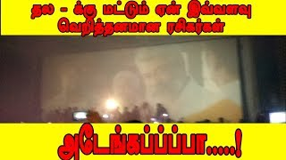 Viswasam FDFS Thala Fans Response in theater | Viswasam movie | Made in Salem