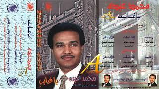 محمد عبده - ياغايب عن مدى شوفي - ألبوم لندن ( 4 ) يا غايب - إصدارات صوت الجزيره - HD