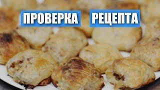 Проверка рецепта «МАНТЫ В ДУХОВКЕ СЛОЁНЫЕ. Рецепт из Косово!» от канала «У Надюхи на кухне»