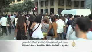 فيديو.. لبنانيون : لا جدوي من التظاهر بعد حل أزمة النفايات