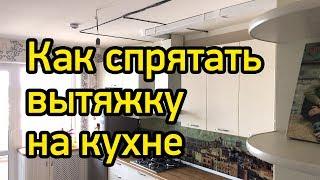 видео Как спрятать гофру от вытяжки на кухне?