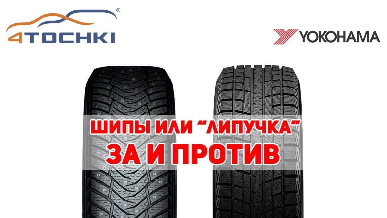 Шипы или «липучка» - за и против на 4 точки. Шины и диски 4точки - Wheels & Tyres