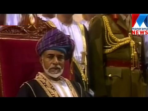 46th Oman day tomorrow | Manorama News