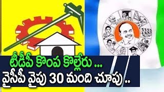 30 TDP Leaders Ready to Join YSRCP | Chandrababu Naidu | YS Jagan Mohan Reddy | Political Bench