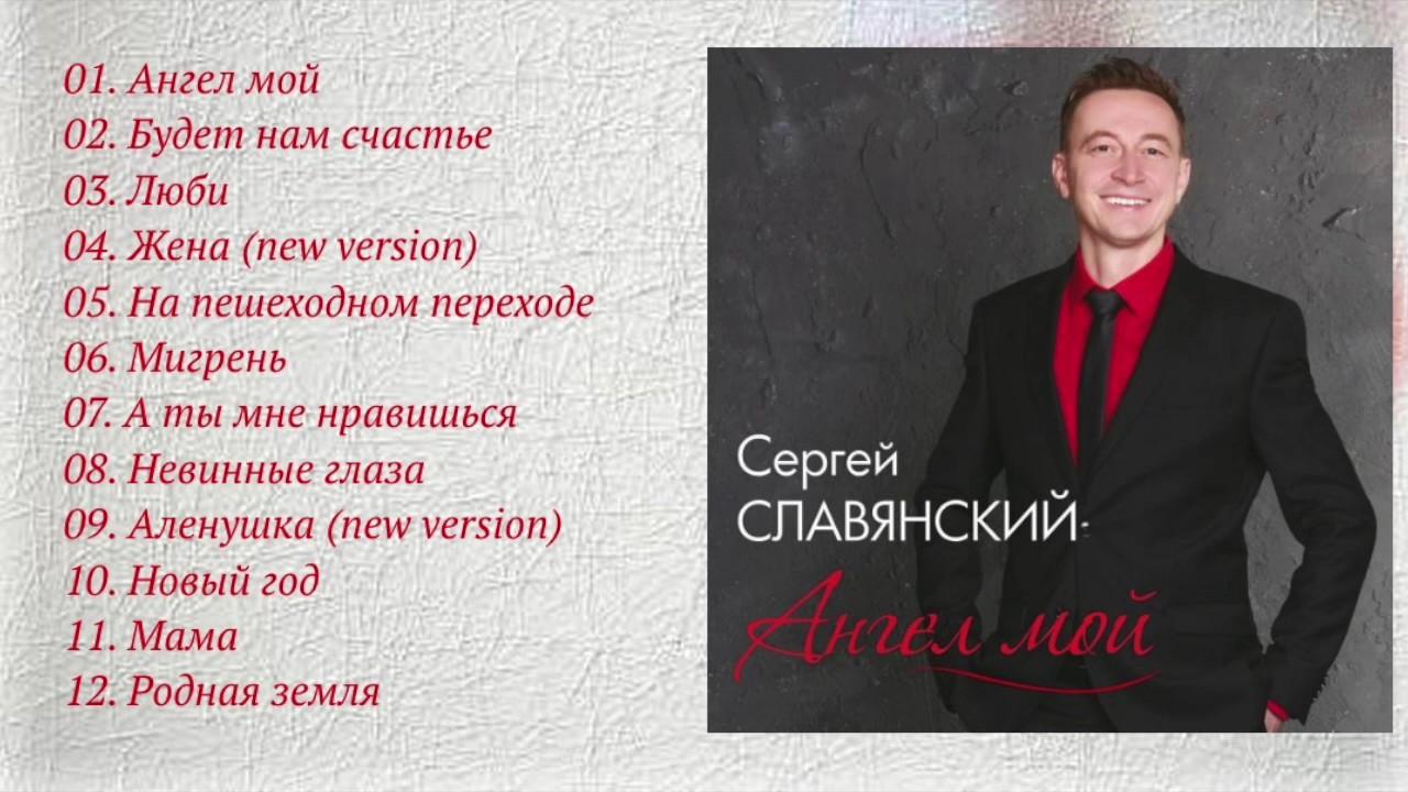 Скачать сергей славянский и слушать | музда. Ру | поиск песен mp3.