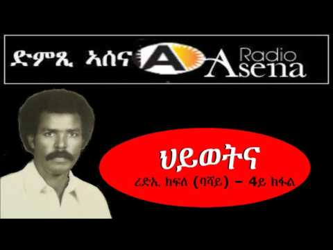 Voice of Assenna: Our Lives - ህይወትና - Redei Kifle ( Bashay) Part 4, , May 09, 2017