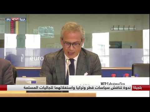 بلجيكا.. ندوة تناقش سياسات قطر وتركيا واستغلالهما للجاليات المسلمة  - نشر قبل 52 دقيقة