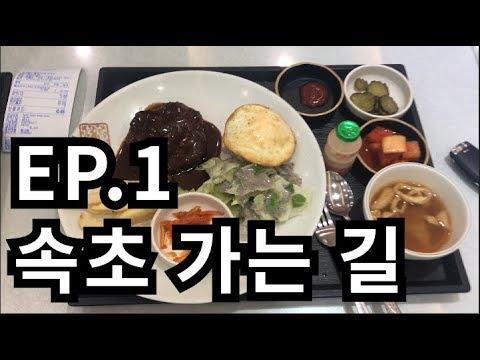 [속초여행 ep1] 이영자픽 횡성휴게소 한우 떡더덕 스테이크????를 먹어보자 / 강원도 1박 2일 / Travel Vlog / Weekly log