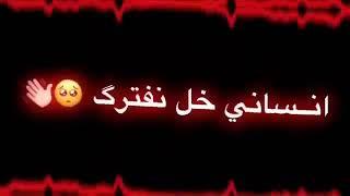 لو صرت انت الهوى والله ما نرجع سوا ♧♡ شاشه سوداء || حالات واتس اب 2020