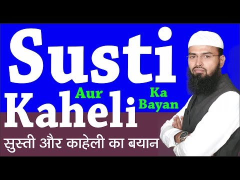 Susti Aur Kaheli Ka Bayan (Complete Lecture) By Adv. Faiz Syed