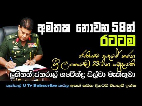 The new commander Shavendra Silva - Thunkal U Tv