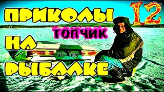 ★Машины уходят под лёдПриколы на рыбалке 2020Неудачи на рыбалкеЗимняя рыбалкаРыбалка с юмором★