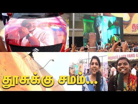தெறிக்க விடும் தல ரசிகர்கள் | Viswasam Trailer Celebrations | Rohini Silver Screens