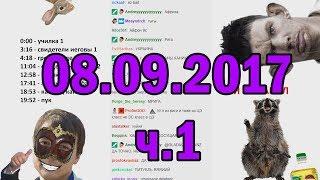 Глад Валакас РОФЛЫ В СКУПЕ 08.09.2017 ч.1