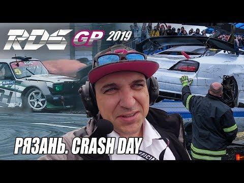 RDS-GP 2019 Рязань. Crash Day. Топ-32