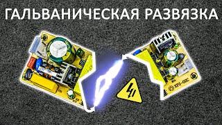 Фото ГАЛЬВАНИЧЕСКАЯ РАЗВЯЗКА. Передача энергии и сигнала без проводов, и спасение жизни. Разбираемся!