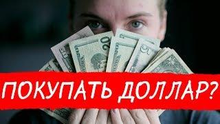 Нужно ли покупать доллары в 2019? Прогноз курса доллара