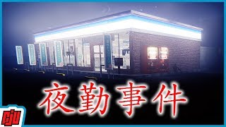 The Convenience Store 夜勤事件   Spooky J-Horror Night Shifts   Indie Horror Game
