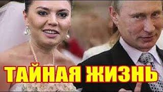 Тайная личная жизнь Кабаевой! Новая любовь и муж! Свадьба Владимира Путина!