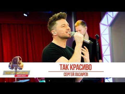 Сергей Лазарев - «Так красиво». «Золотой микрофон 2019»