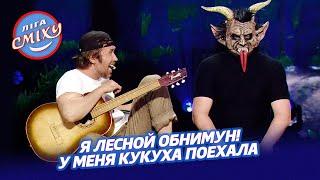 Харизмат Украинский фильм ужасов от Ветеранов Космических Войск Лига Смеха 2021
