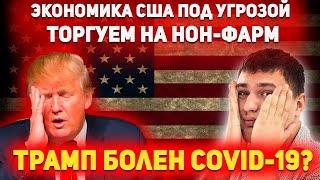 НОНФАРМ РЕАЛЬНАЯ ТОРГОВЛЯ Трамп надел корону