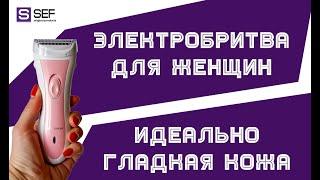 Обзор Женской электробритвы триммера Pro Gemei GM 3073 - SEF5.com.ua