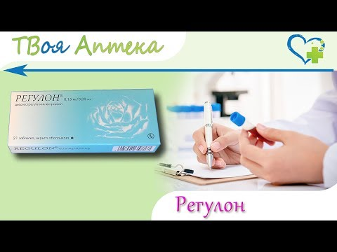 Регулон таблетки - показания (видео инструкция) описание, отзывы